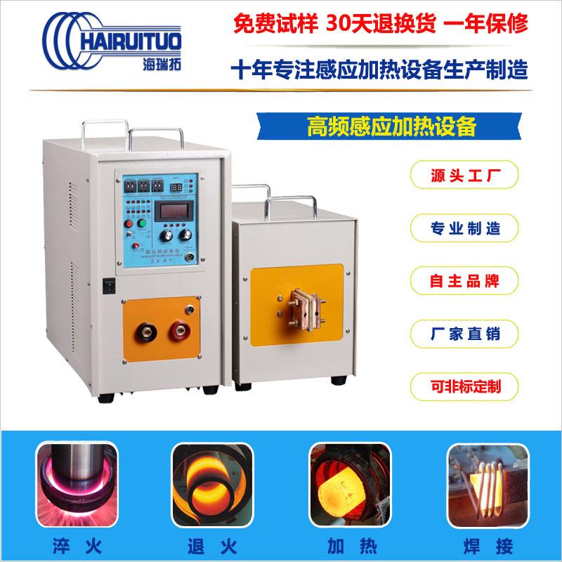 感应加热设备电源的两大技术详细说明