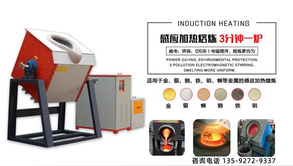 铜熔炼炉-5到500kg熔炼量可以的中频熔铜炉