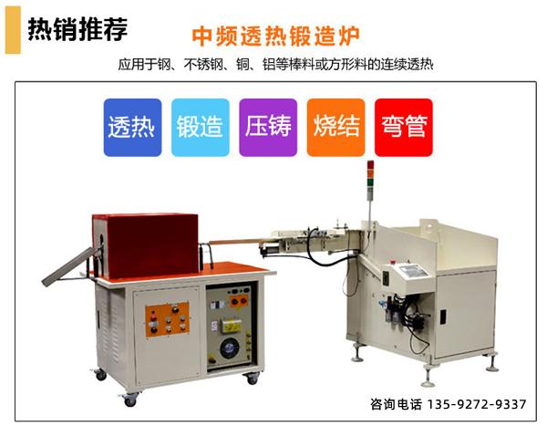 为什么连续锻造炉在靠谱生产厂家选购花费较为高?