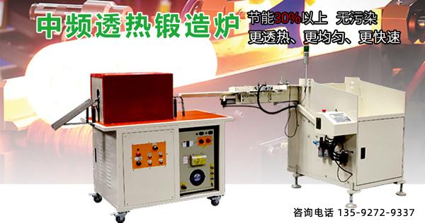 室式中频锻造炉-温度可以精确控制