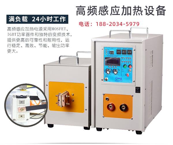 新型感应加热设备-汽车零部件生产加工新工艺