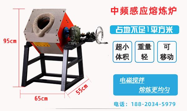 河南中频熔炼炉-具备不一样的特性和特性