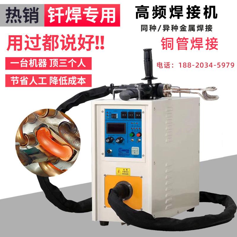高频钎焊机-如何防止焊接氧化