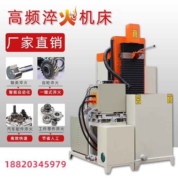数控淬火机床采用立柱式结构自动化控制