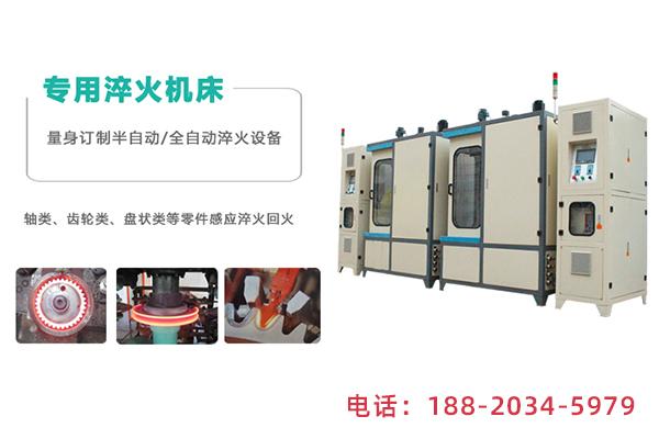 山西中频淬火机床厂家淬火液温度的有效控制