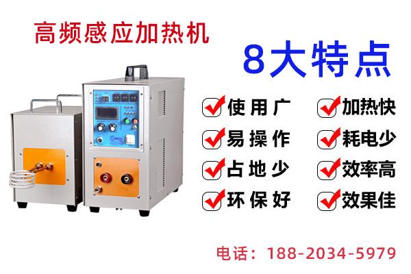 高频感应加热机-提升生产效率
