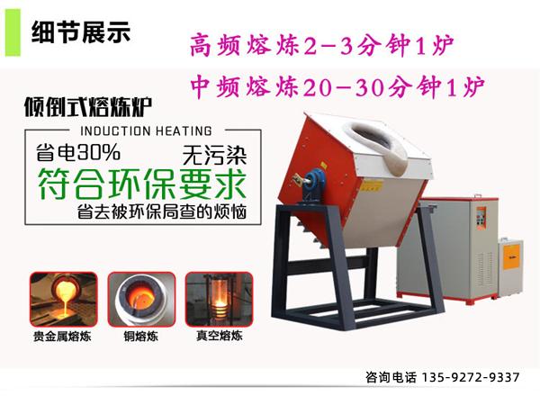 福建小型熔炼炉厂家-设备使用寿命长