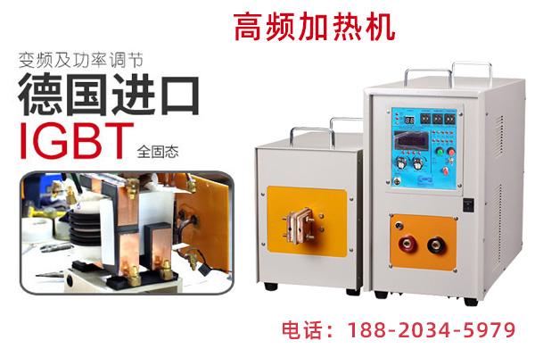 高频感应加热机设备历史