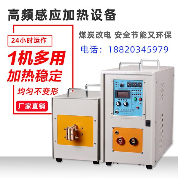 感应热处理是一种新式的环保节能加工工艺
