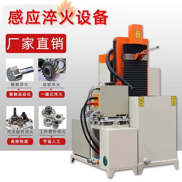 高频感应加热淬火机器设备开展滚动轴承淬火