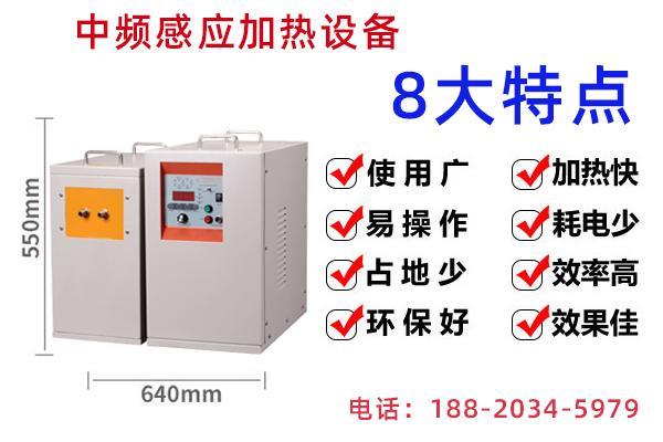 中频感应加热设备的适用范围