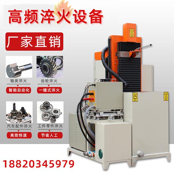 高频立式淬火设备高精度冷变形模具热处理