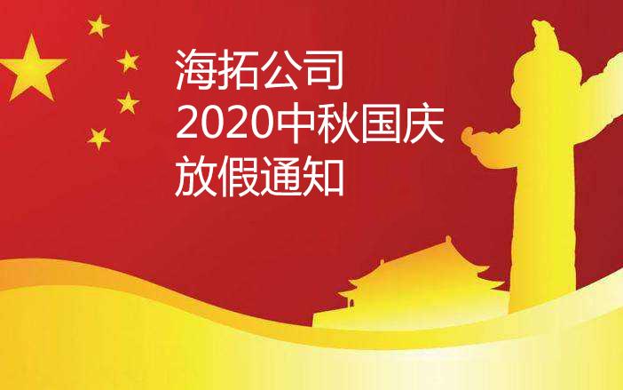 2020年中秋国庆海拓公司放假安排