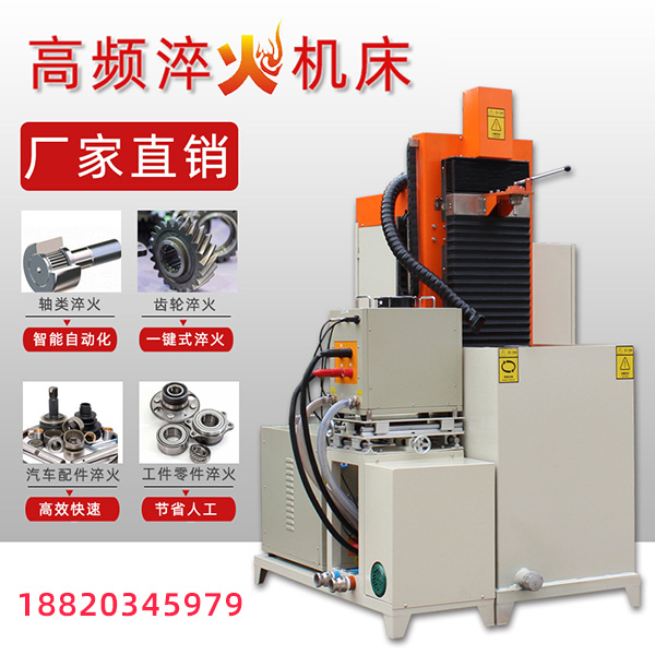 海拓数控淬火机床-厂家直接供货,价格优惠