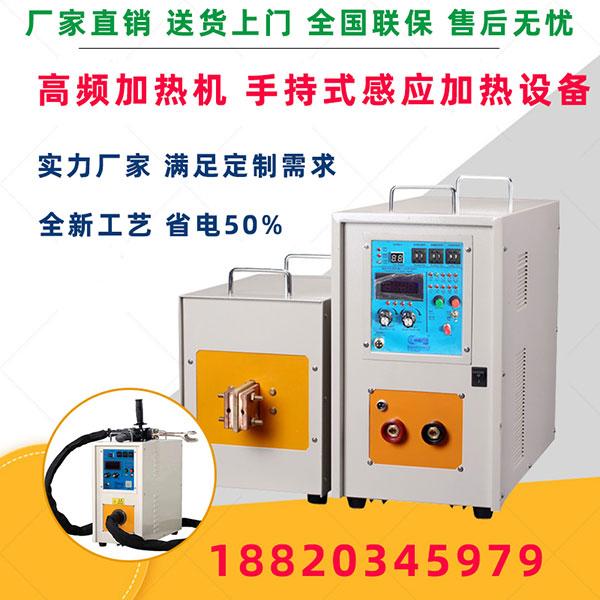 感应加热设备-效率高、节能、散射小