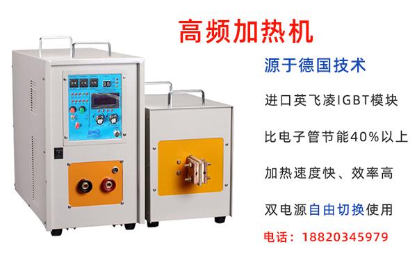 高频感应加热电源的技术要求