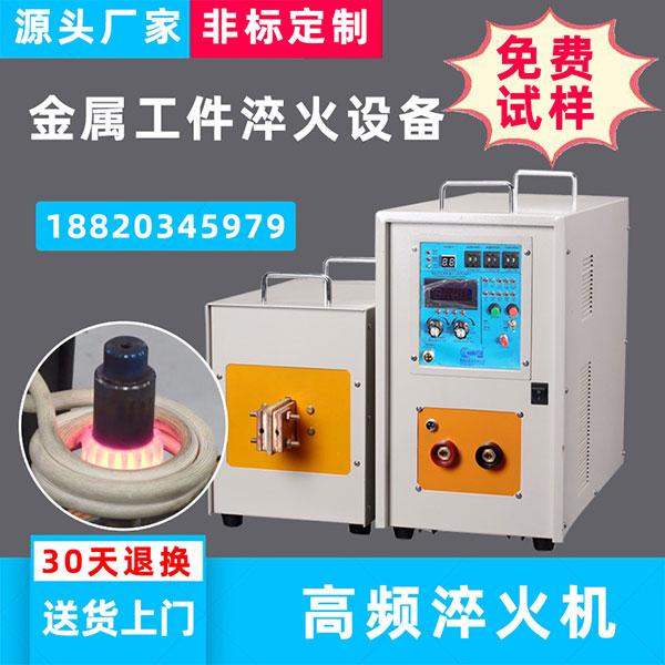 高频淬火机生产厂家-做好预热处理
