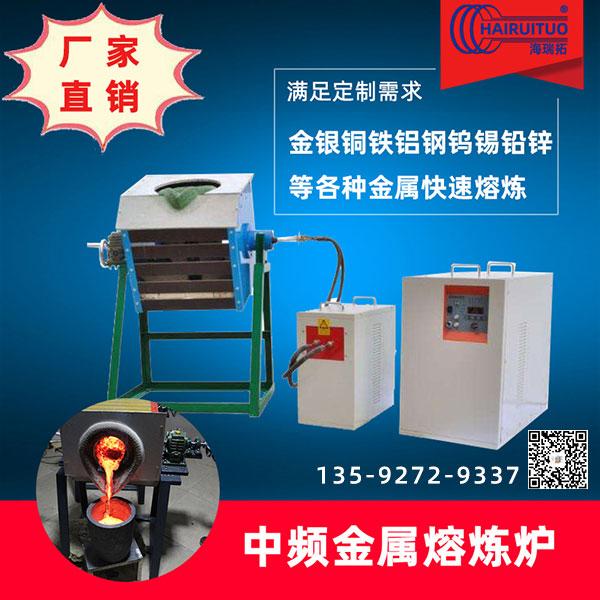 中频熔炼炉的优点