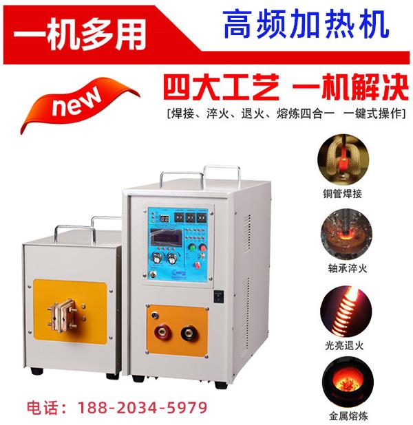 高频加热机淬火后为什么硬度不足呢