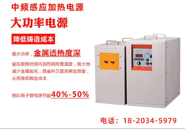 中频感应加热设备一套要多少钱