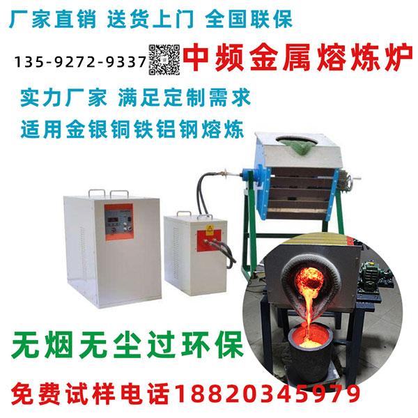 中频熔炼炉感应线圈进行质量检测