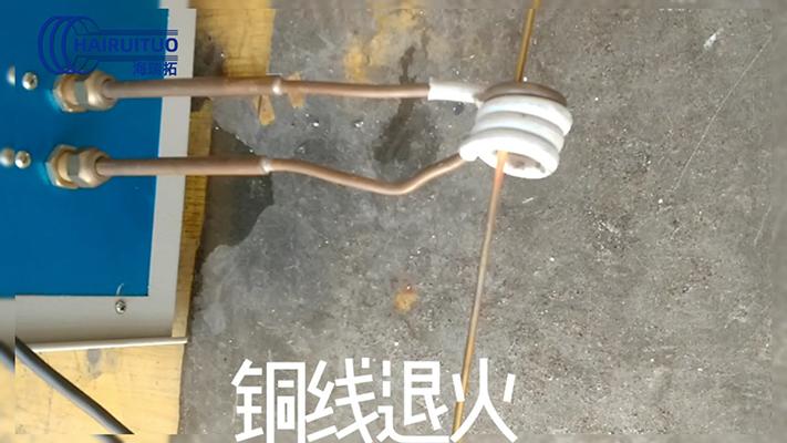 高频感应加热机对铜线铜丝退火试样