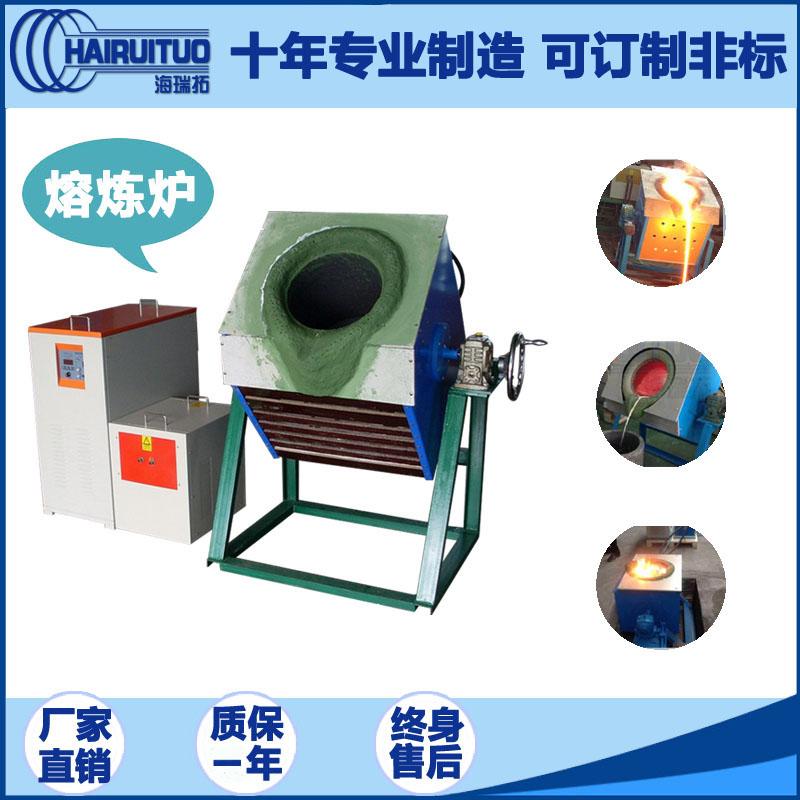 点击查看中频熔炼炉设备感应加热熔炼炉金属加热熔炼热处理15-400KW可订制大图片