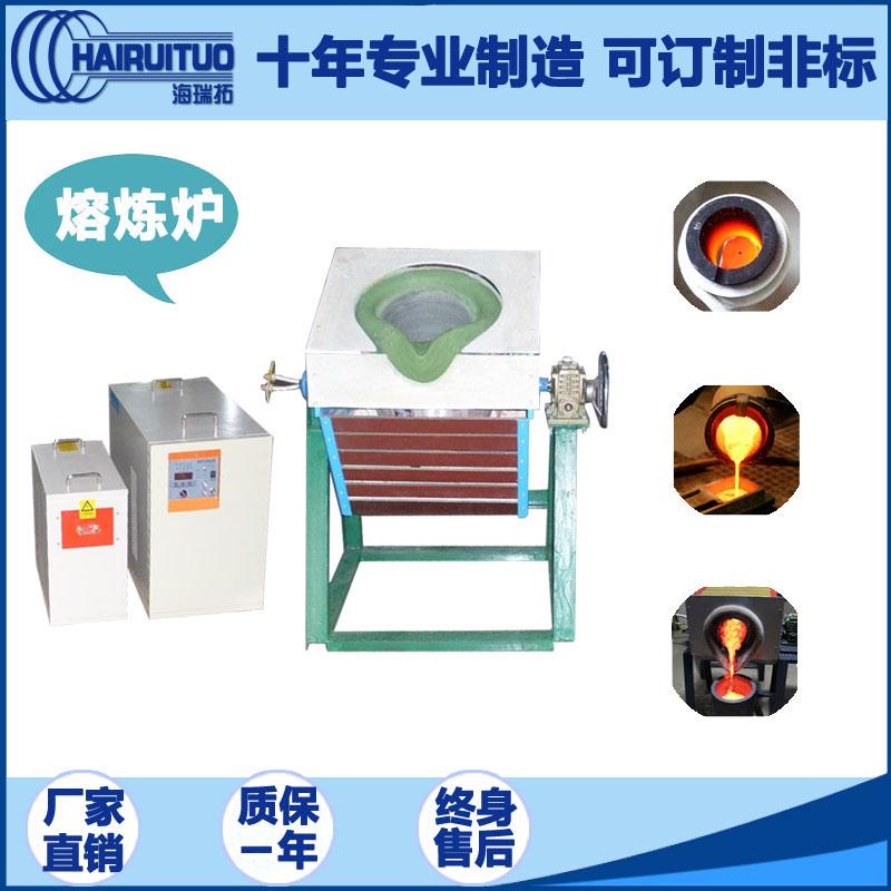 点击查看中频熔炼设备熔钢熔铜熔黄铜熔金熔银熔铝熔铂金熔锡炉15-400KW可订制大图片