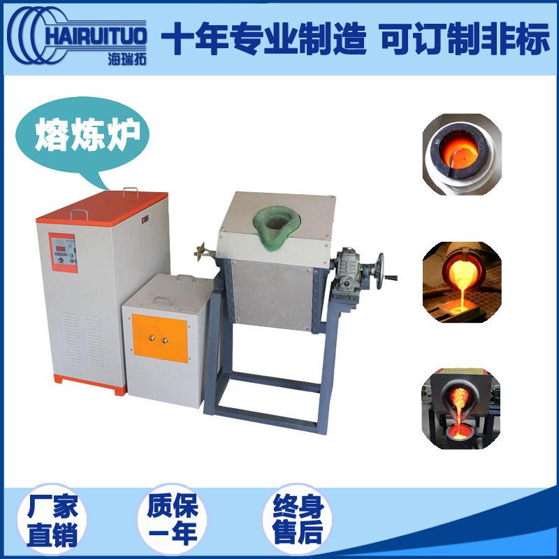 点击查看中小型感应炉加热炉电炉实验炉坩埚炉真空炉中高频炉可定的熔炼炉大图片