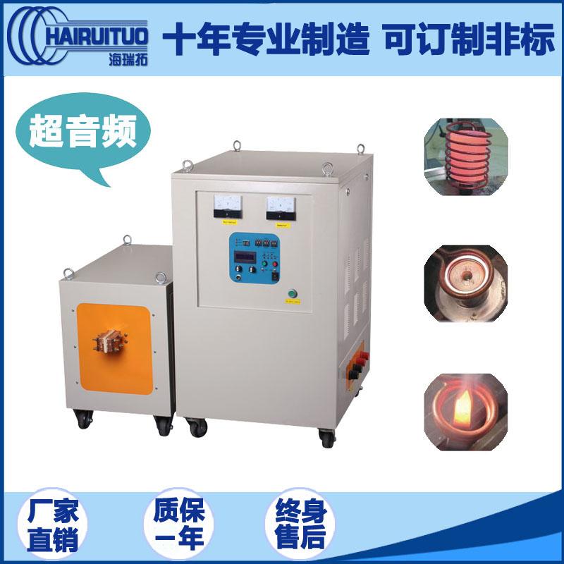 点击查看超音频感应加热机超音频加热设备机器简单操作型号齐全25-250kw可订制大图片