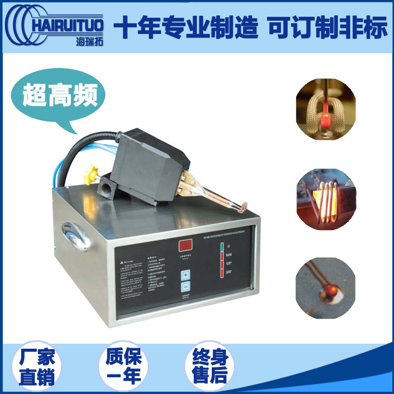 点击查看3KW手持式超高频移动焊接设备_焊接最小0.1mm的超高频电源_超高频加热机大图片