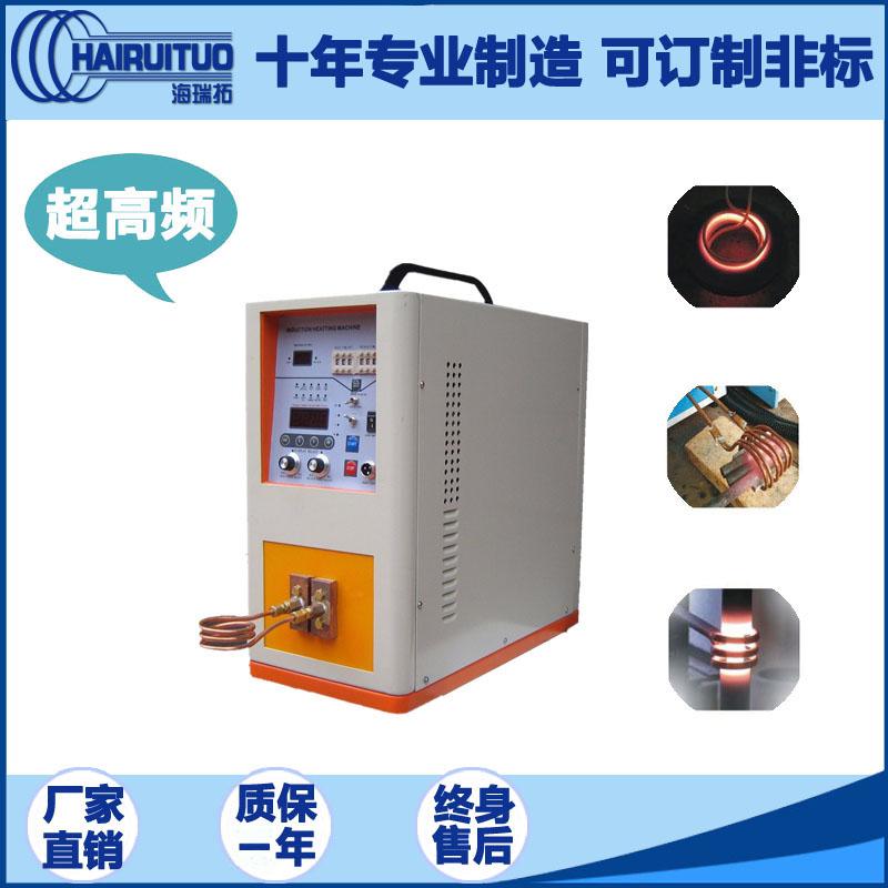 点击查看超高频感应加热电源可订制感应加热设备厂家直销大图片