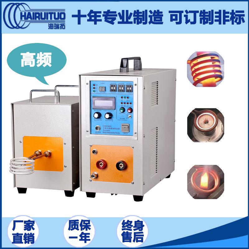 点击查看东莞厂家高频感应加热设备铜管钎焊热处理设备定制-高频加热机大图片