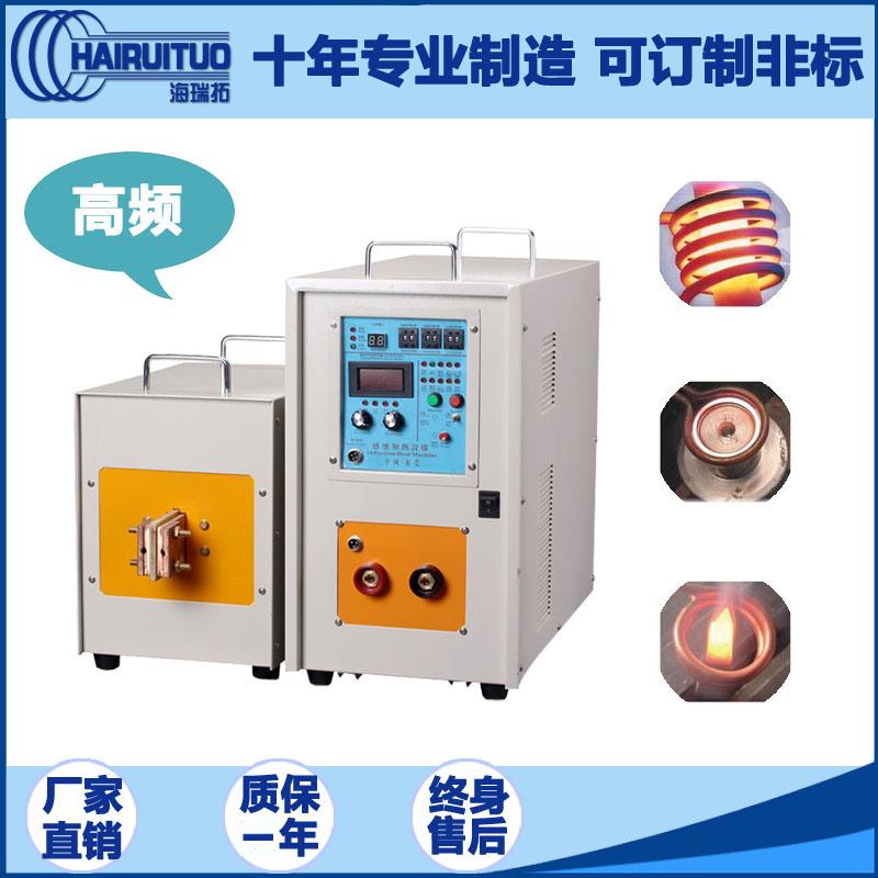 点击查看可厂家定制高频感应加热设备-IGBT高周波电源-高频加热机-金属淬火焊接热处理设备大图片