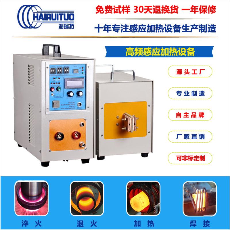 点击查看30kw高频加热机-钎焊淬火退火焊接热配合高频热处理设备-工厂直销大图片