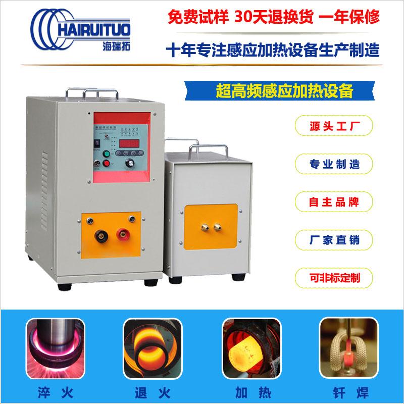 超高频感应加热设备 周高波电源电磁感应加热器 超高频电源可厂家非标定制