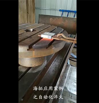 工件零件表面自动化淬火