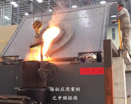 可控硅中频熔炼设备200kg熔炼炉视频