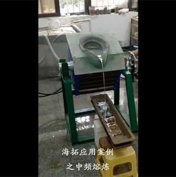 中频熔锡炉50kg锡熔炼
