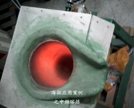 中频熔炼炉中频100kg熔炉加热调试效果视频