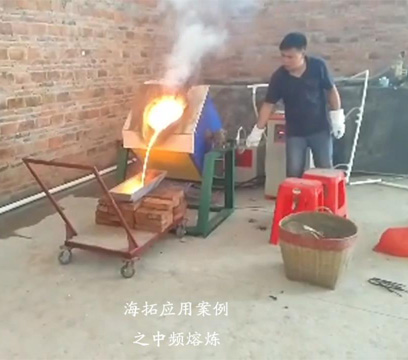 中频熔炼炉110KW肇庆客户中频熔铜粉视频
