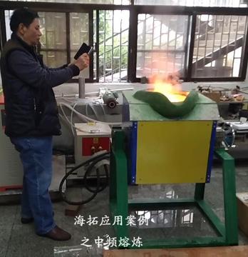 台湾客户110KW中频熔炼炉验收过程视频
