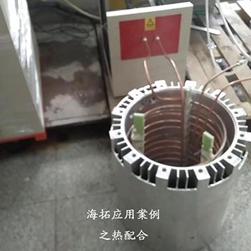 中频加热机大型电机热套实验视频