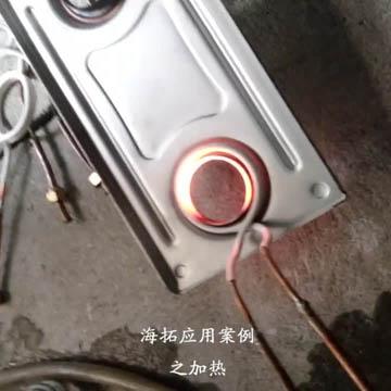 高频加热机不锈钢工件局部加热退火视频案例