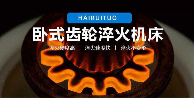 高频淬火设备-冷却性受那些因素影响