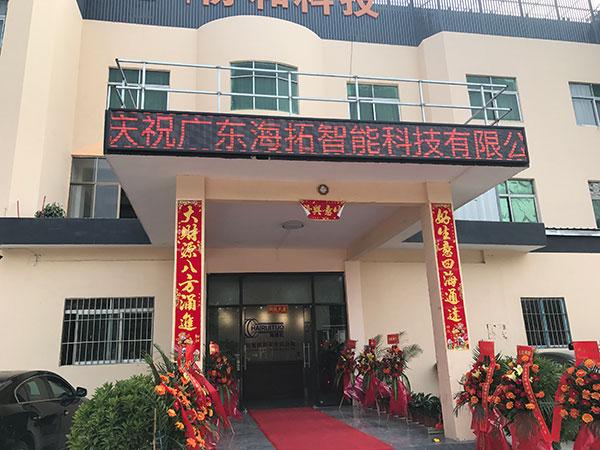 启航2021广东海拓智能科技有限公司新厂房投入使用