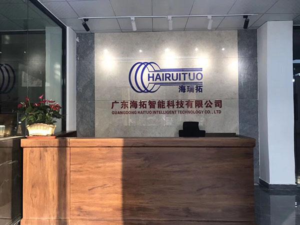 祝广东海拓智能科技有限公司新厂房开业大吉