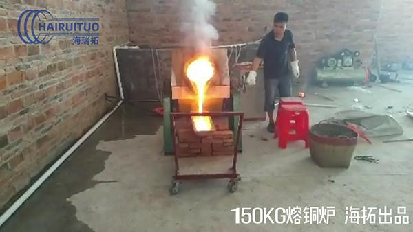150KG熔铜炉中频熔炼炉设备