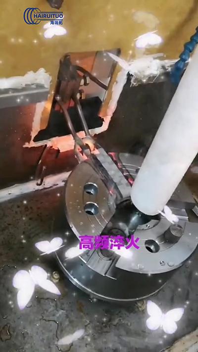 高频淬火机对工件局部加热淬火处理
