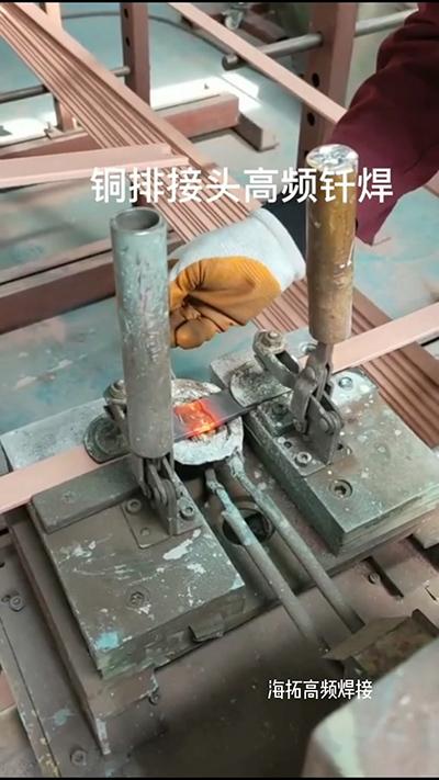 铜板高频焊接电机铜排高频焊机